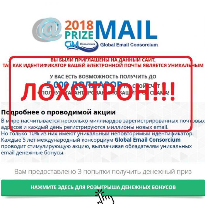 Акция-лохотрон с выигрышем до 5 000 долларов — отзывы о PRIZEMAIL2018