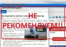 Компьютер для начинающих от Светланы Козловой — отзывы о сомнительном проекте