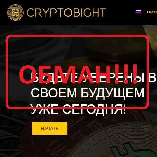 Трейдинговая платформа Cryptobight — отзывы о лохотроне