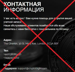 Трейдинговая платформа Cryptobight - отзывы о лохотроне