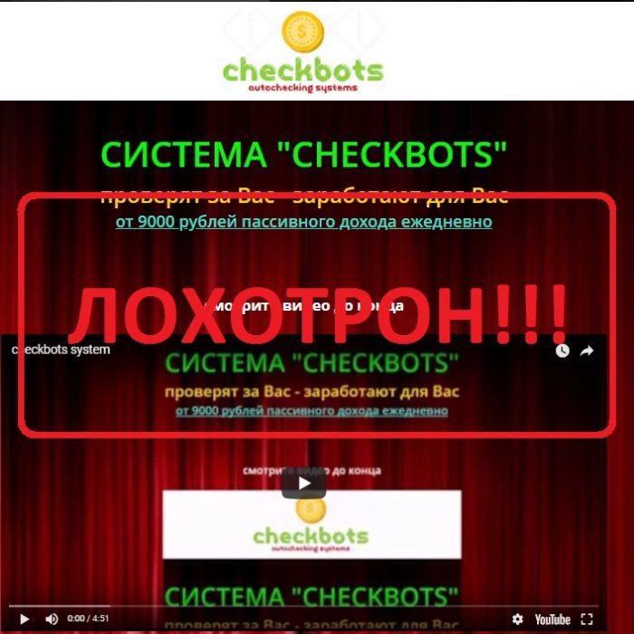 Заработок на системе Checkbots — отзывы о мошенниках