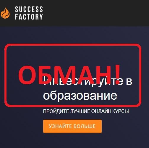 Обучение с Success Factory — отзывы о сомнительном проекте