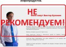 Магазин инфопродуктов от Виктора Бухонина — отзывы