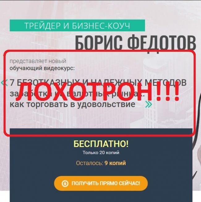 Методы заработка от Бориса Федотова — отзывы о мошеннике