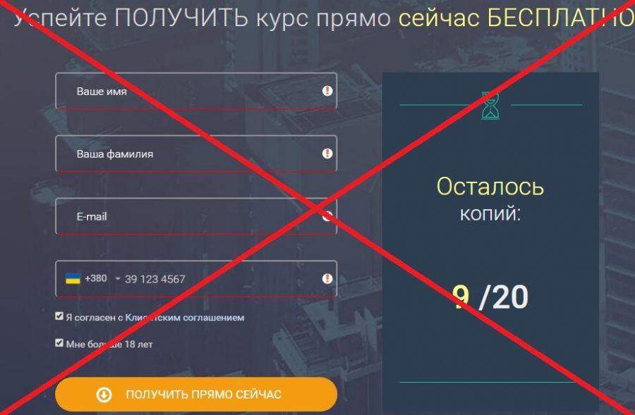 Методы заработка от Бориса Федотова - отзывы о мошеннике