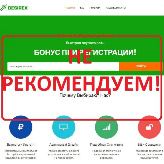 Раздача денежных бонусов от DESIREX — отзывы о сомнительном проекте