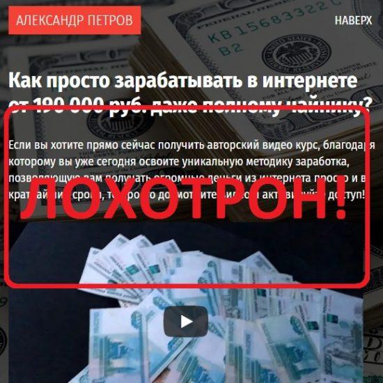 Заработок от Александра Петрова с агентством CONRIGHT — отзывы о мошенниках