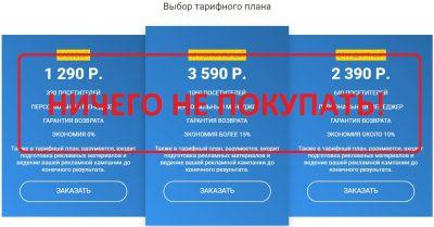 Заработок от Александра Петрова с агентством CONRIGHT - отзывы о мошенниках