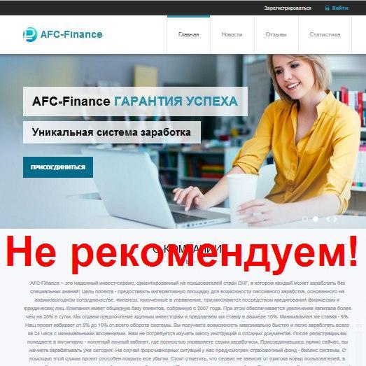 Ваша «прибыль» – наша забота! Отзывы о проекте AFC-Finance
