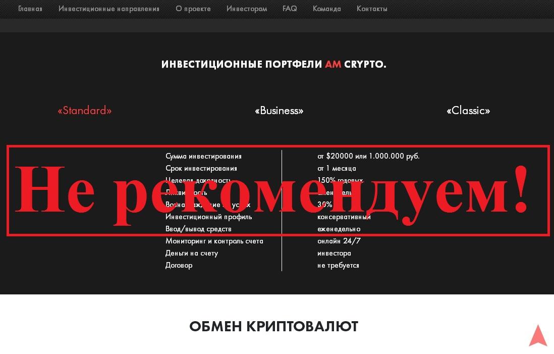 Отзывы о проекте AM Crypto