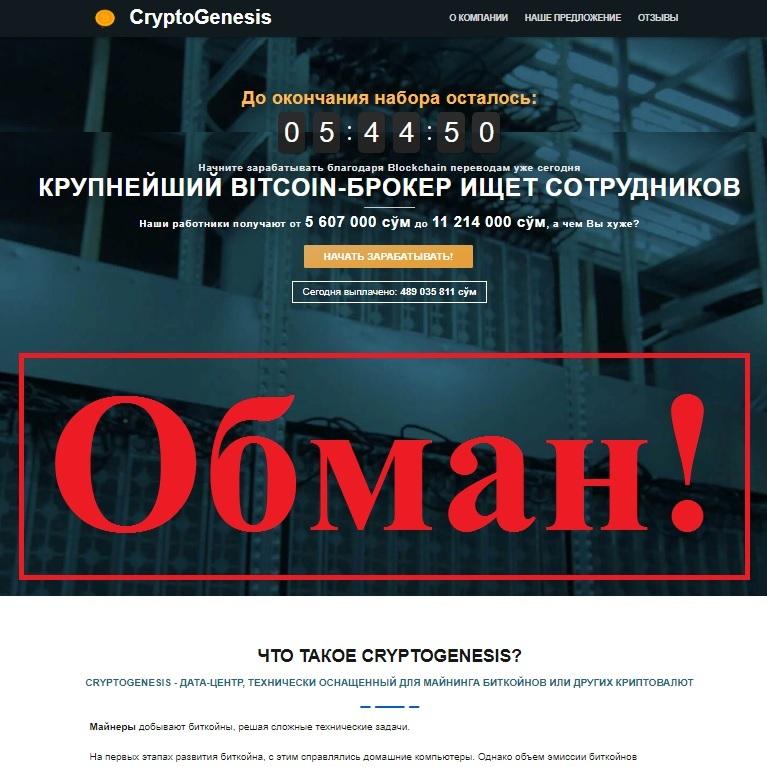 Bitcoin-брокер ищет «сотрудников». Отзывы о CryptoGenesis
