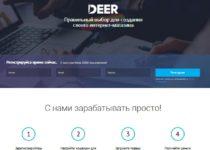 Дешевые интернет-магазины. Отзывы о проекте Deer.IO