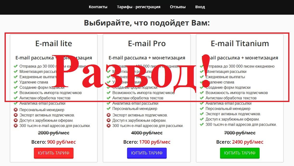 Badoo рассылка почта сам может