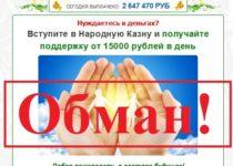 «Вместе – мы сила»! Отзывы о проекте narodkazna.club