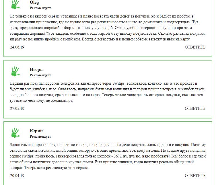 Кэшбэк-платформа SWITIPS отзывы