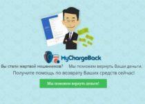 Отзывы о MyChargeBack — эта компания поможет вернуть деньги?