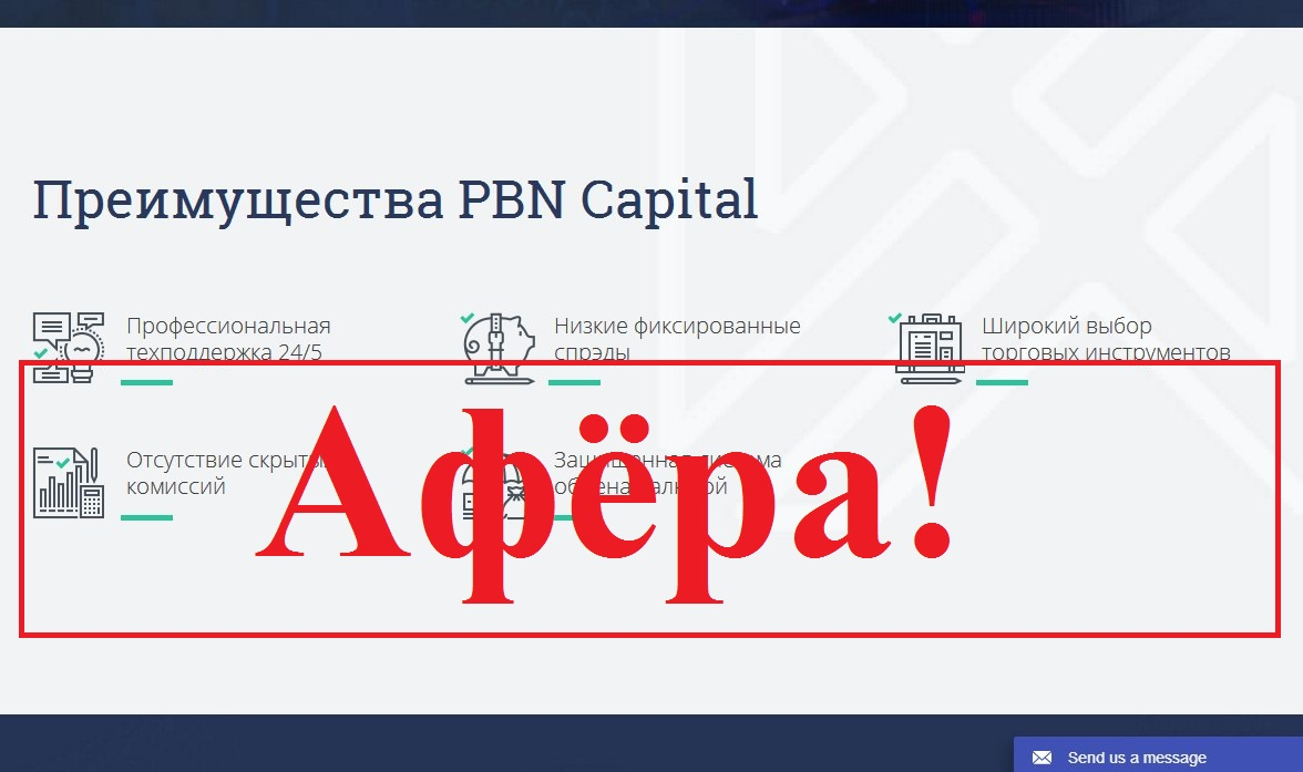 Прекратите нести отсебятину! Отзывы о проекте PBN Capital