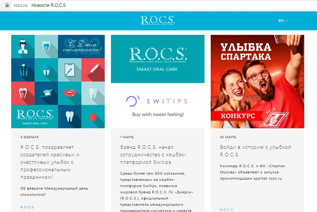 SWITIPS-na-R.O.C.S. ОТЗЫВЫ