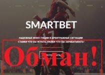 «Вилочные коэффициенты» от мошенников! Отзывы о проекте SmartBet