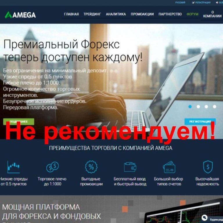 Безграничные «возможности» интернет-трейдинга. Отзывы о проекте AMEGA