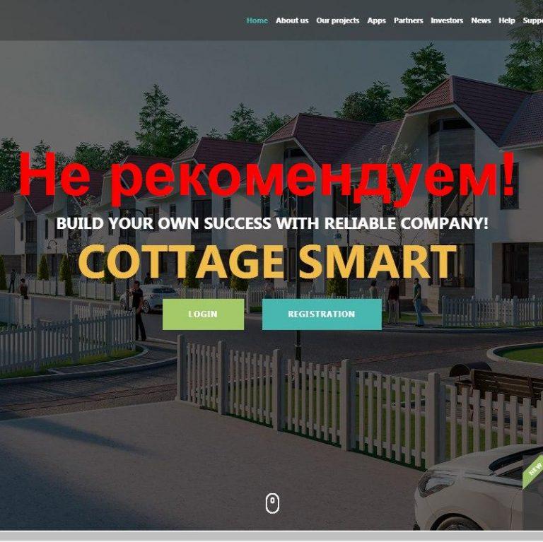 Инвестиции в недвижимость возвращаются? Отзывы о Cottage Smart