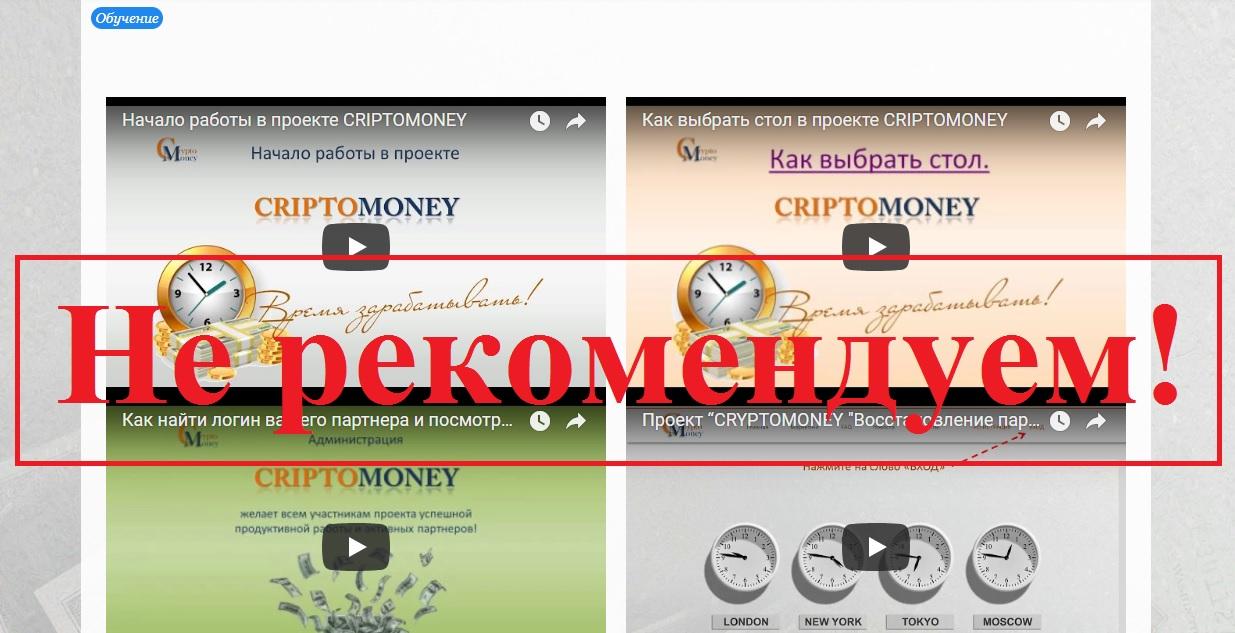 Время «зарабатывать»! Отзывы о проекте CRYPTOMONEY