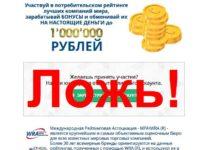 Международная рейтинговая ассоциация требует деньги. Отзывы о WRA (R)