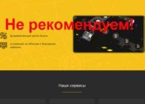 Симулируем добычу криптовалюты за реальные деньги. Отзывы о Ekrane.net