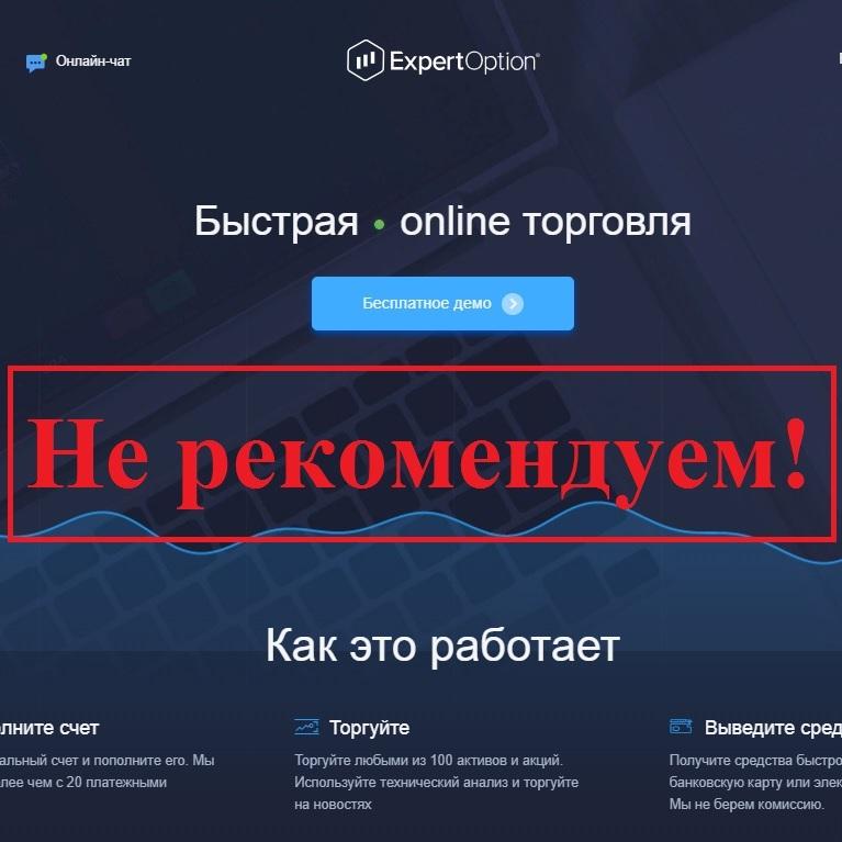 «Простая» торговая платформа! Отзывы о проекте ExpertOption
