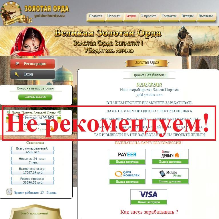 «Золотая Орда» заплатит! Отзывы о Golden Horde