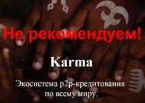 Улучшай карму, покупая Karma! Отзывы о Karma