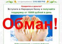 Касса взаимопомощи «Народная казна»! Отзывы о проекте peoplekazna.club