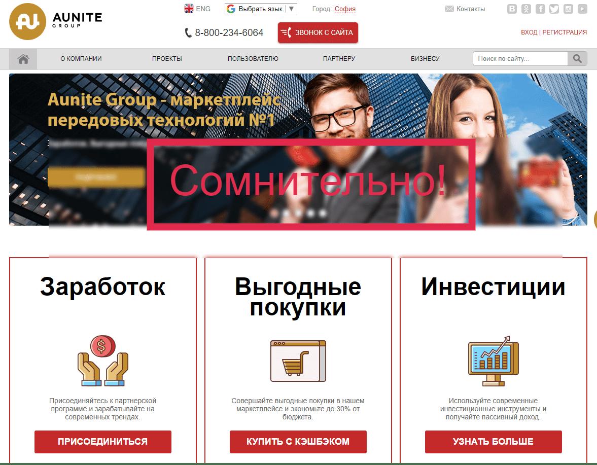 Кэшбэк-сервис Aunite GROUP