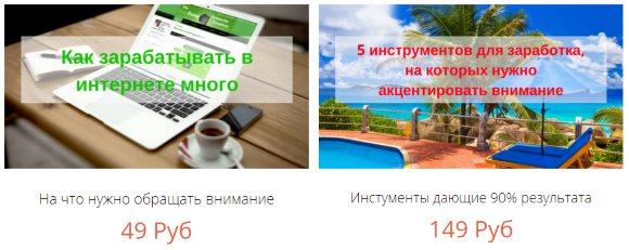 Магазин инфопродуктов от Виктора Бухонина - отзывы
