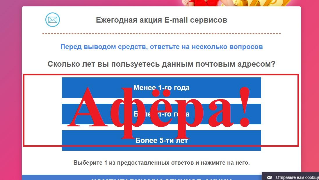 Не счастливый E-mail адрес. Отзывы о E-Action 2018