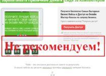 Реальные бизнес кейсы от Максима Дудкина. Отзывы о MDbusiness