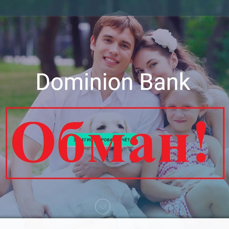 Фальшивый банк. Отзывы о проекте TDB –Toronto Dominion Bank