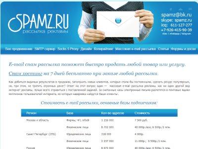 Отзывы о проекте SpamZ.ru