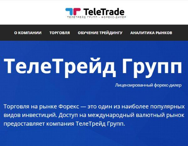 «Разоблачение» Телетрейд: заказные отзывы и клиентский терроризм