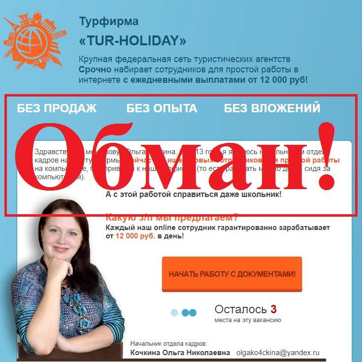 Ольга Кочкина ищет простаков. Отзывы о Tur-Holiday