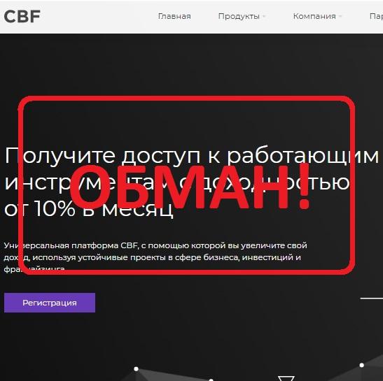 Универсальная платформа для увеличения дохода CBF Crypto Investment — отзывы