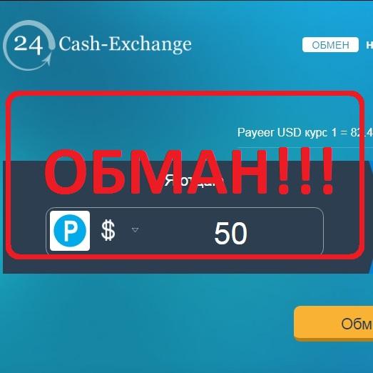 Обмен валют с Cash-Exchange — отзывы о лохотроне