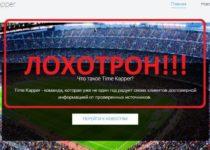 Ставки на договорные матчи TIME Kapper — отзывы о мошенниках
