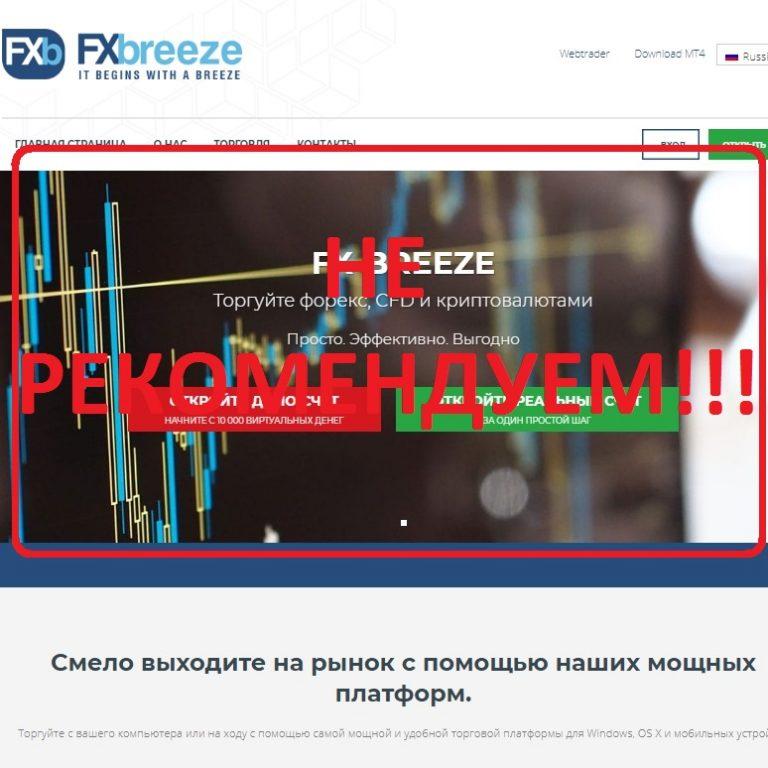Брокерская компания FXBreeze — отзывы о сомнительном проекте