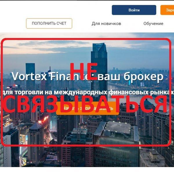 Сомнительный форекс брокер Vortex Finance — отзывы