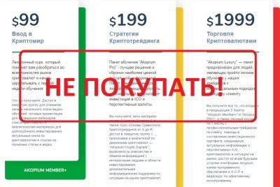 Инвестиции в Akopium - отзывы о хайп-проекте