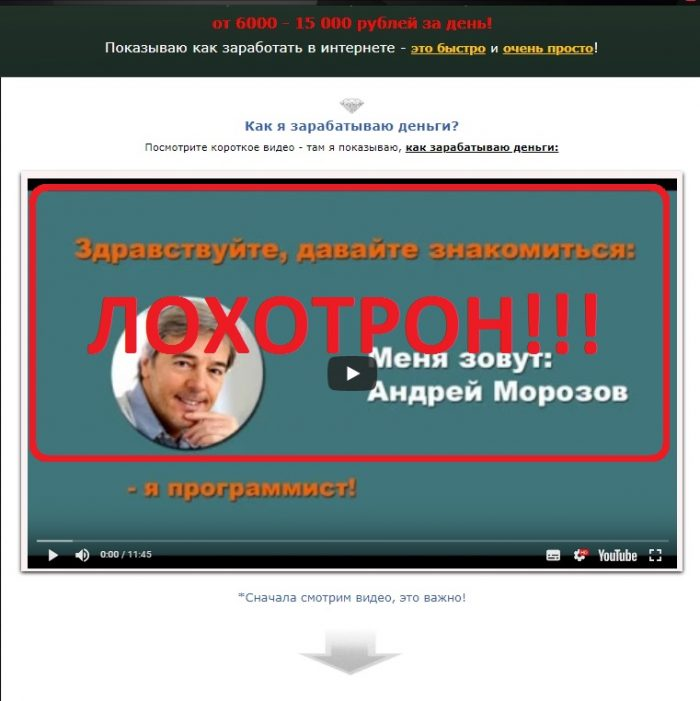 Метод Морозова с заработком от 6 до 15 тысяч рублей — отзывы о мошеннике