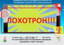 Прибыльная торговля на бинарных опционах с ALGOBIT — отзывы о мошенниках