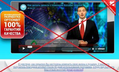 Прибыльная торговля на бинарных опционах с ALGOBIT - отзывы о мошенниках