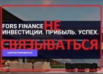 Инвестиционная платформа FORS FINANCE — отзывы о сомнительном проекте